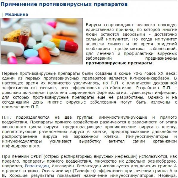 применение препаратов от глистов