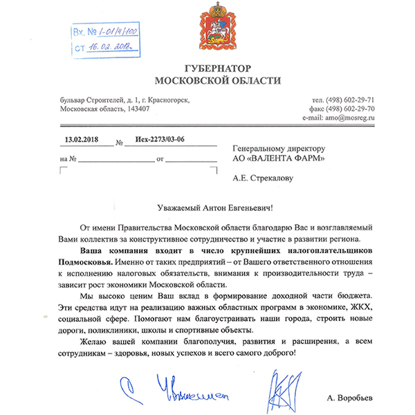 Valenta Pharm was awarded with gratitude from the Government of the Moscow Oblast